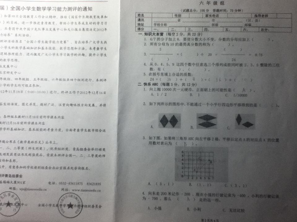 2012年全国小学生数学能力竞赛青岛版 六年级 告诉我答案 高清图片