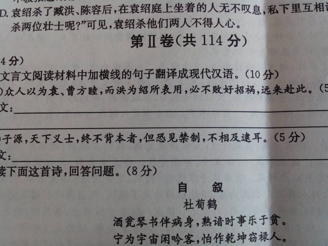 求这两句古文翻译,在线等图片