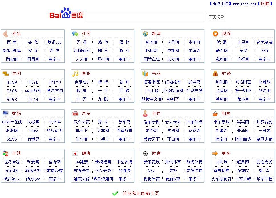 北京吧_贴吧; 369网址大全_最实用的上网主页!