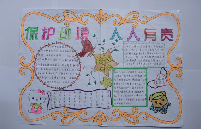 传统文化手抄报_传统文化手抄报图片