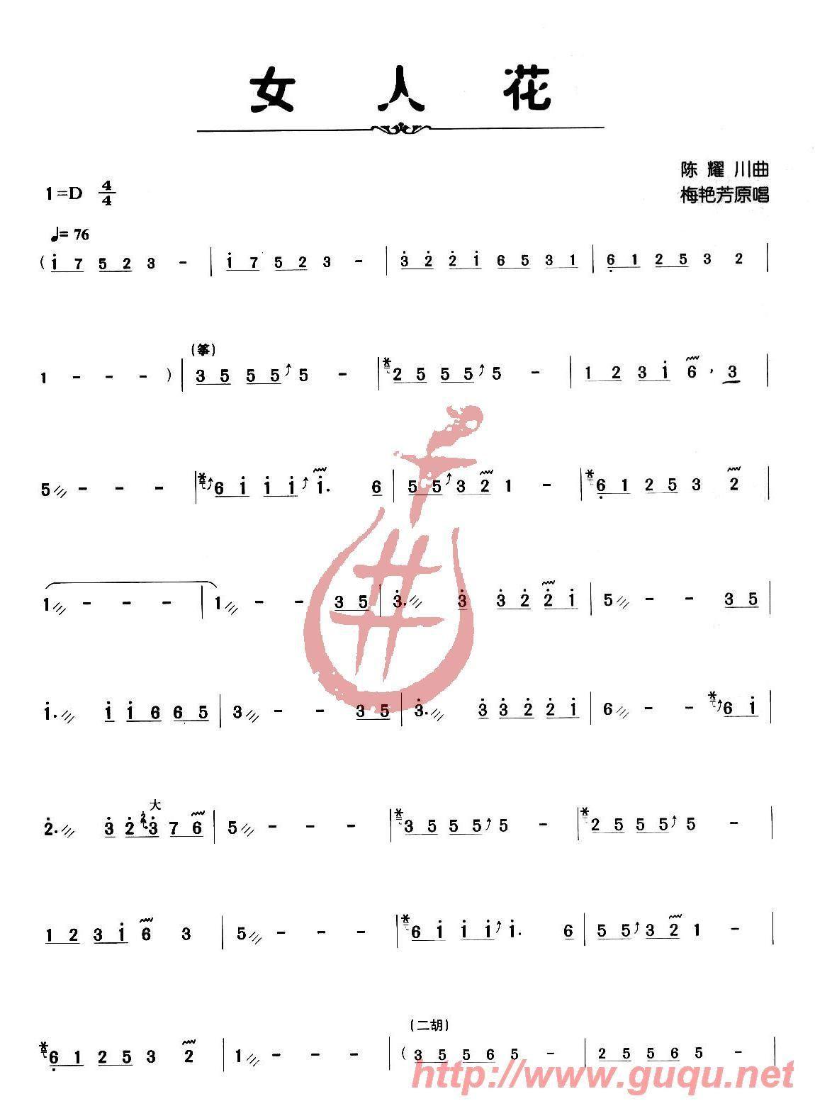 女人花菊花台&nbs; 好听的古筝曲谱; 沧海一声笑简谱图片