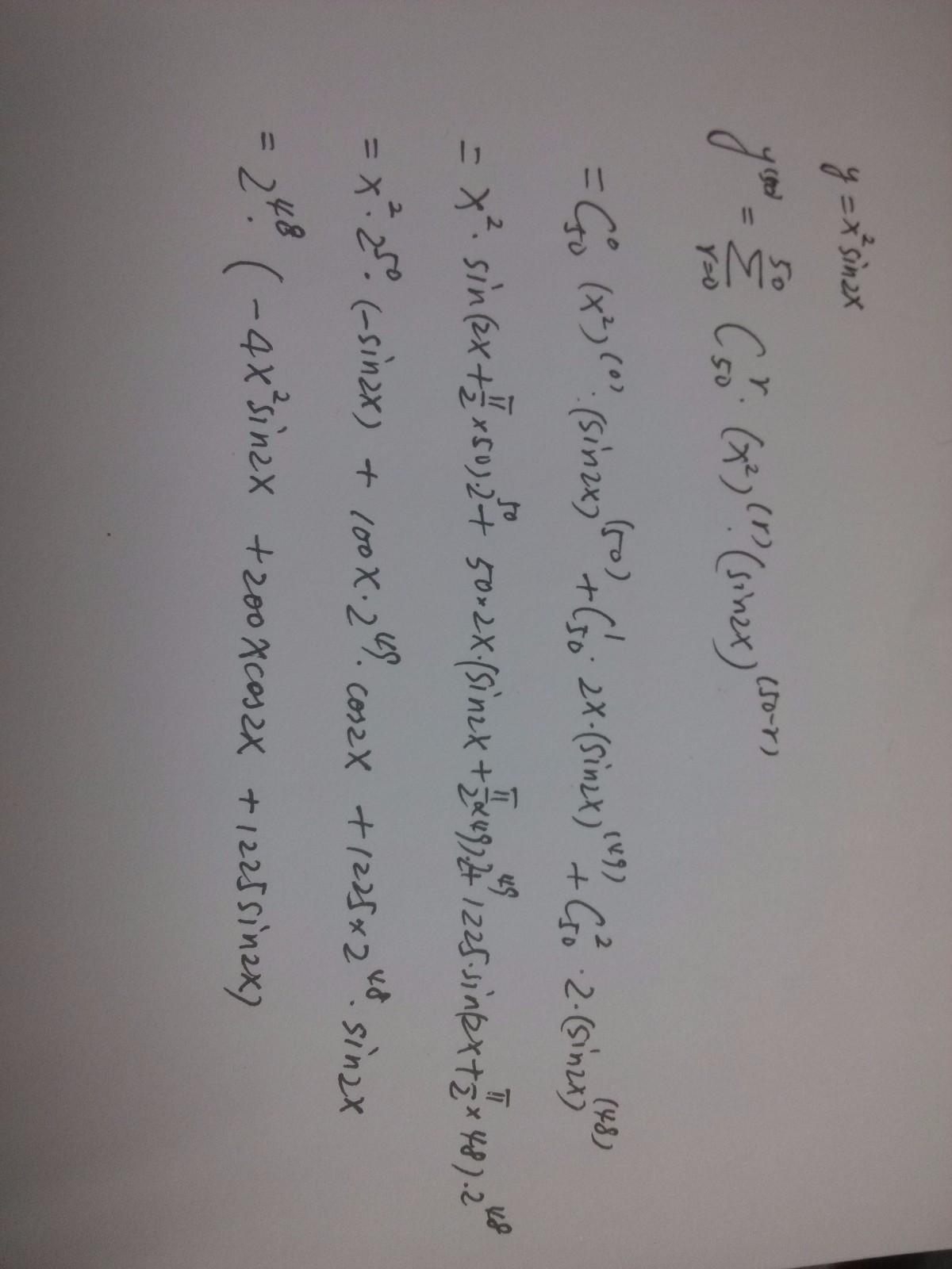 y=x的五次乘sin2x求导