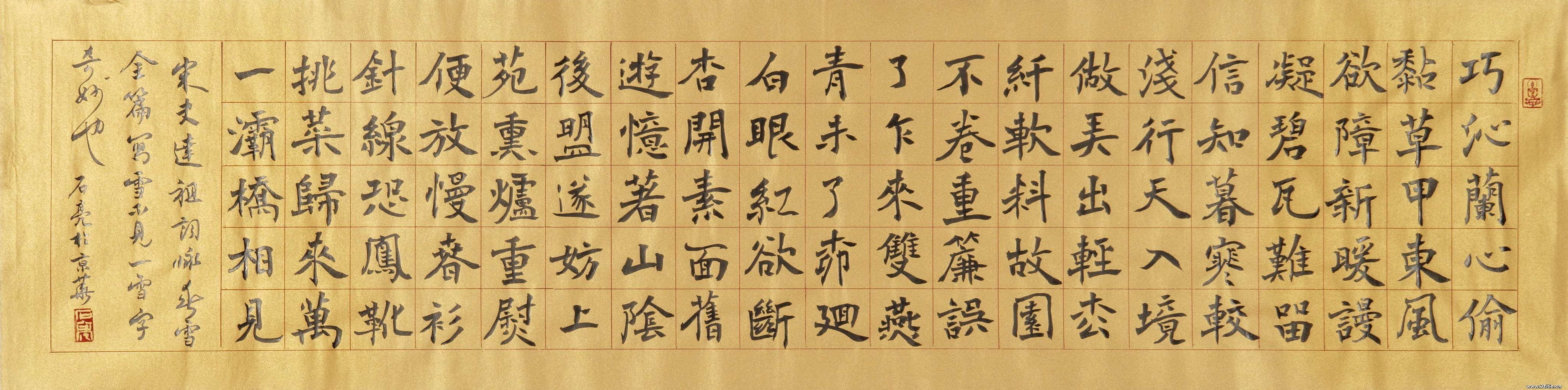 书法家石亮楷书精品——-宋代.史达祖词【咏春雪】图片图片