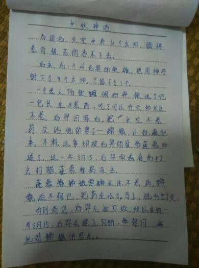中秋节的来历30字 中秋节的来历20字 中秋节的来历50字