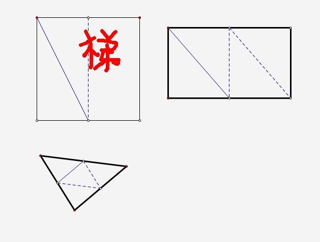 如何把正方形,三角形,长方形按1比3分配成一个三角形和一个梯形图片