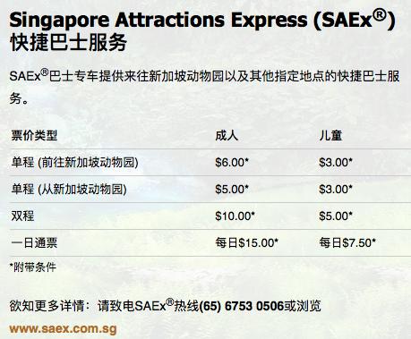 新加坡飞禽公园怎么去