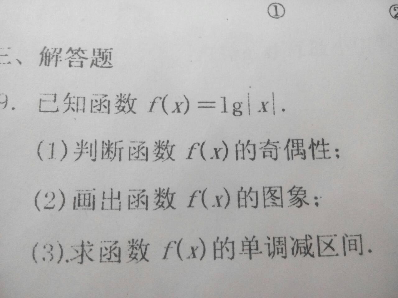 高一数学!图片