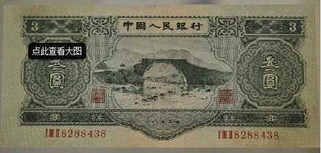 中国有出过三块钱的人民币吗?图片