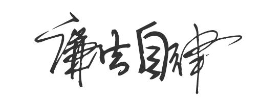 廉洁自律这四个字的艺术字怎么写图片