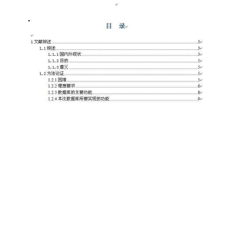 word中编排页码(包括从任意页开始进行编排)用word自动生成目录的方法图片