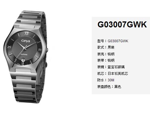 格雅手表型号g03007gwk是怎么上劲的,是自动上劲的还是手动的,还是