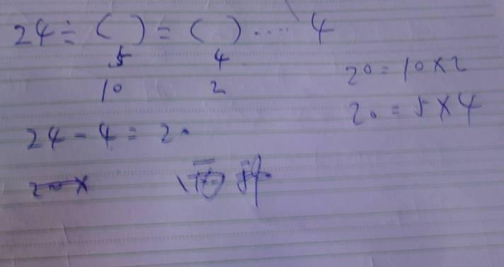 在有余数的除法算式24除以( )等于().4中,商的答案可以有()种图片