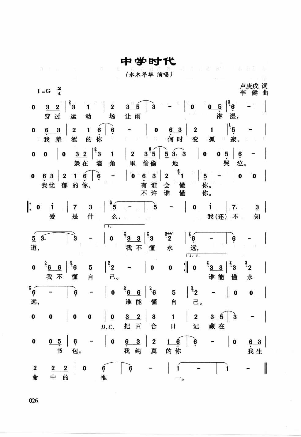七年级上册《中学时代》这首歌的简谱谁有