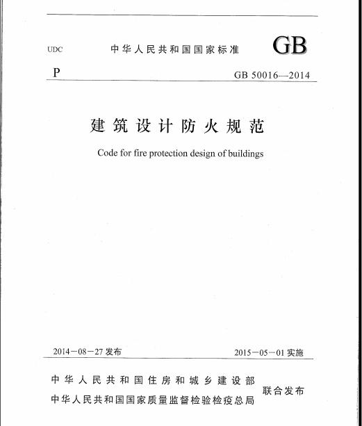 悬赏《建筑设计防火规范》(gb50016-2014)电子版,pdf格式或者word民宿中式格式房屋六合无绝对片欣赏图片