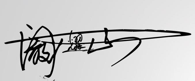 阚耀山怎么写好看签名字要图片