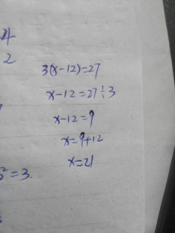 3(x一8)=27解方程