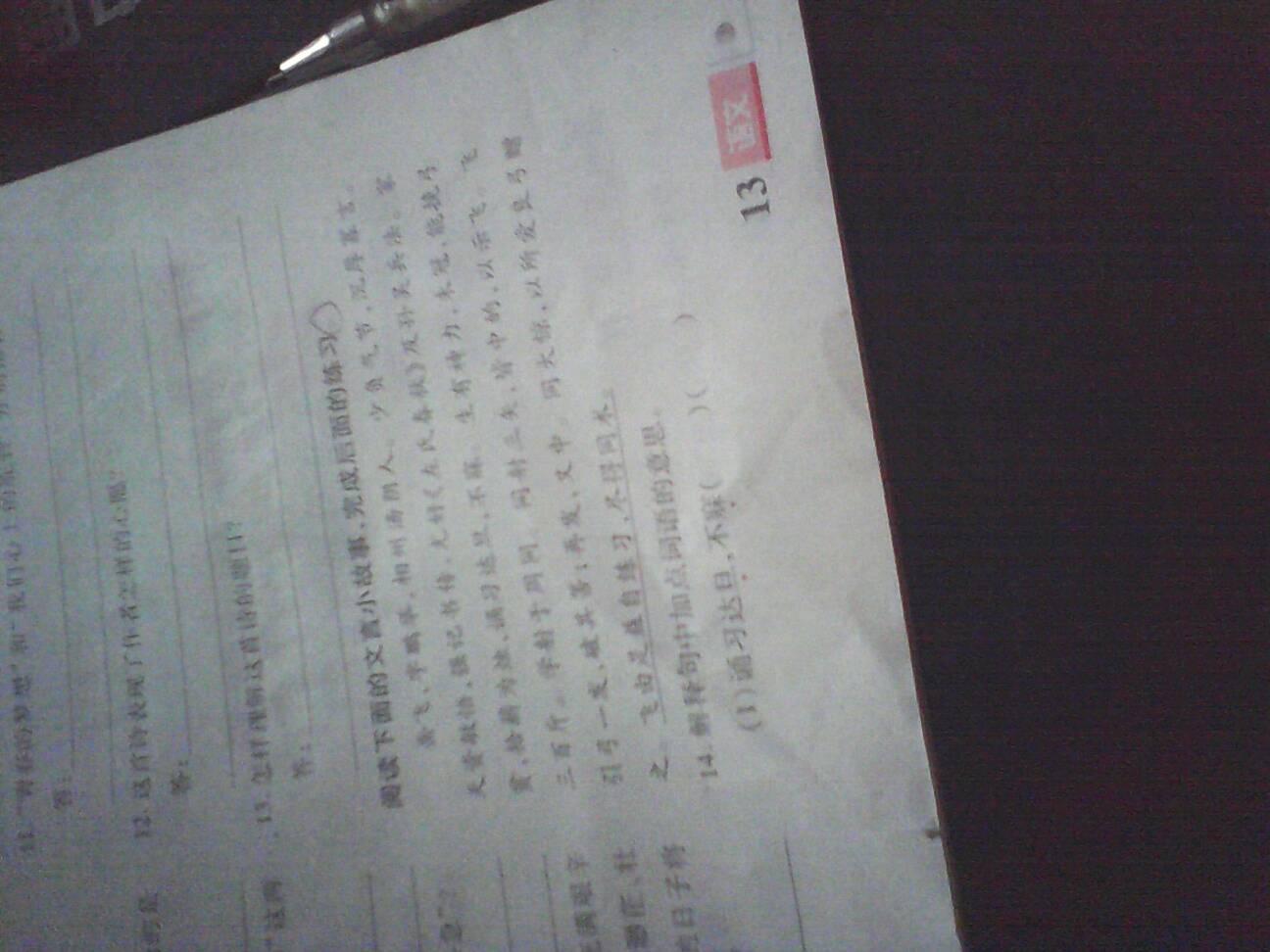 文言文翻译谢谢!图片