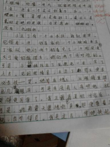 五单元语文作文第七年级下册300字三笫田阳初中图片