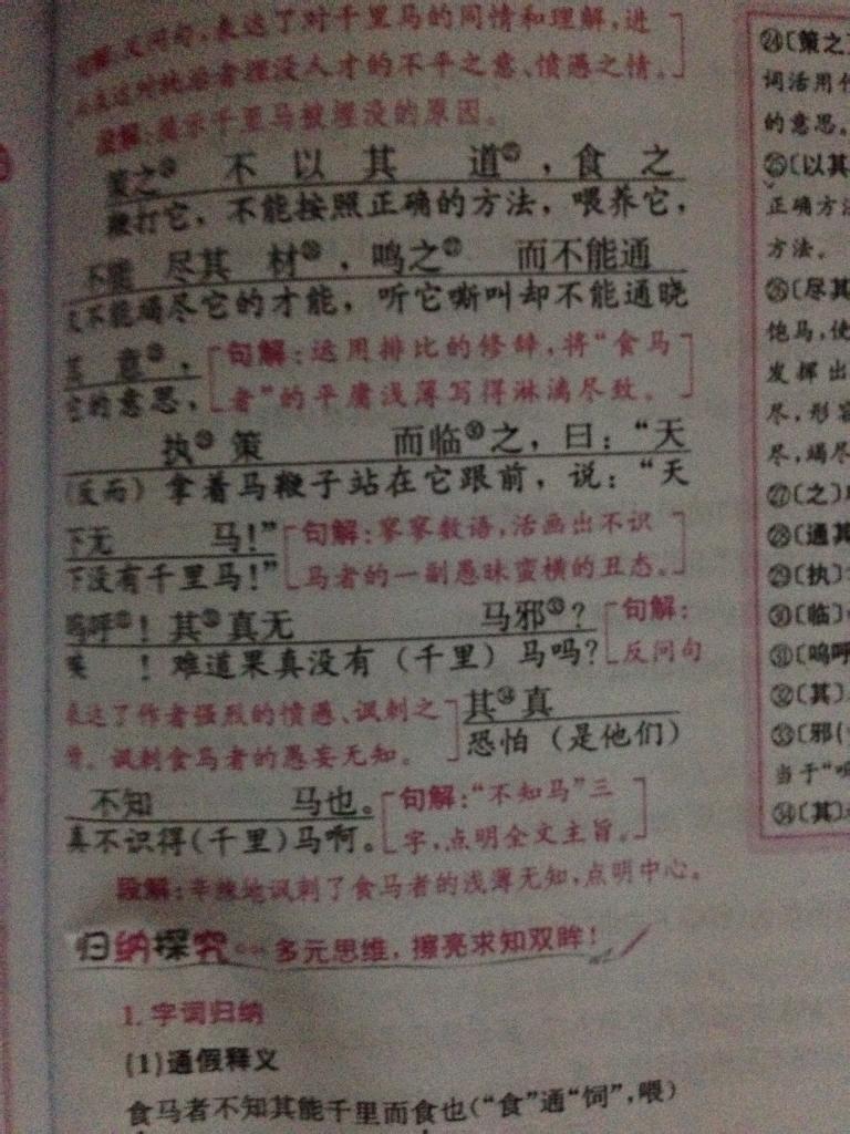 文翻译八年级下?图片