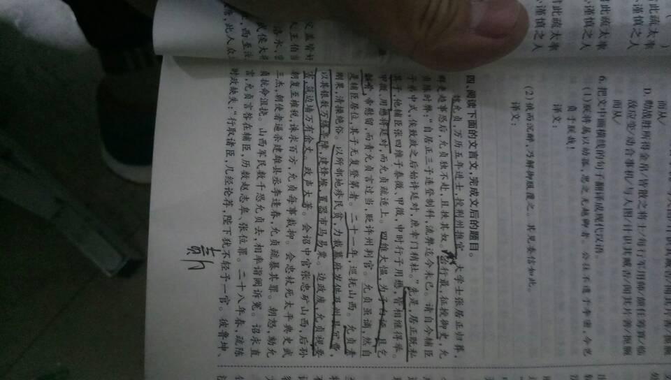 孝心文言文翻译高中文字800作高中图片
