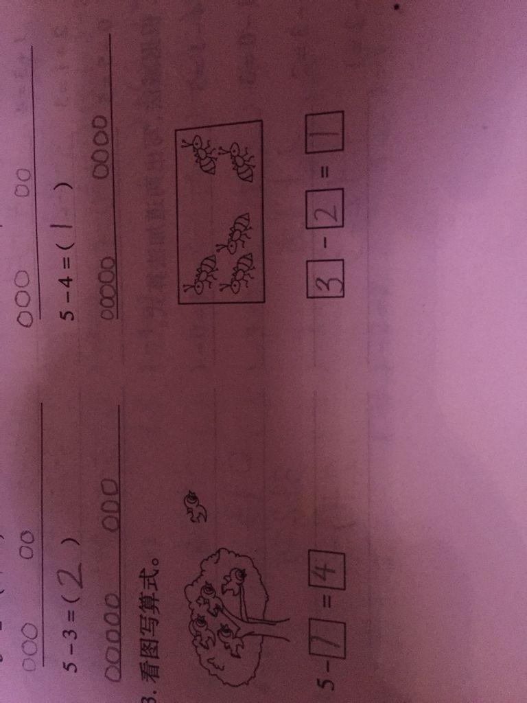 看图写算式 这题做的对吗图片