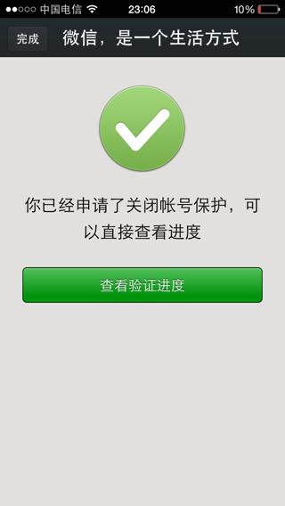 我手机怎么收不到微信手机验证码呢