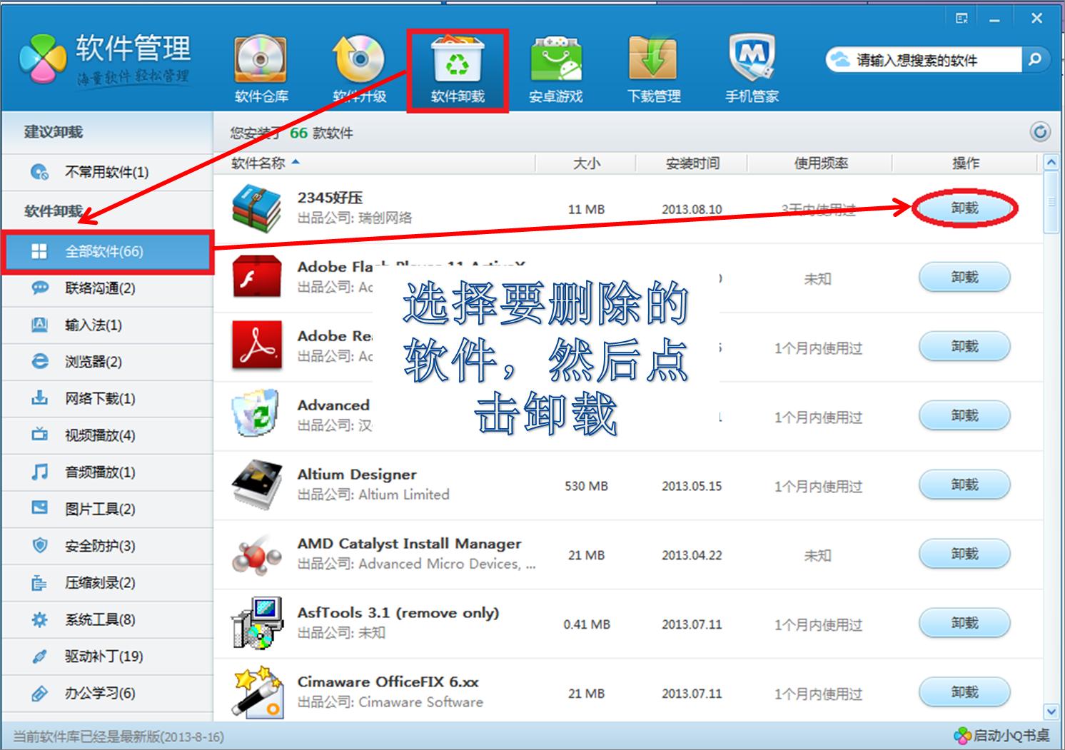 信息中心 在百度手机助手中下载软件为什么不能安装?
