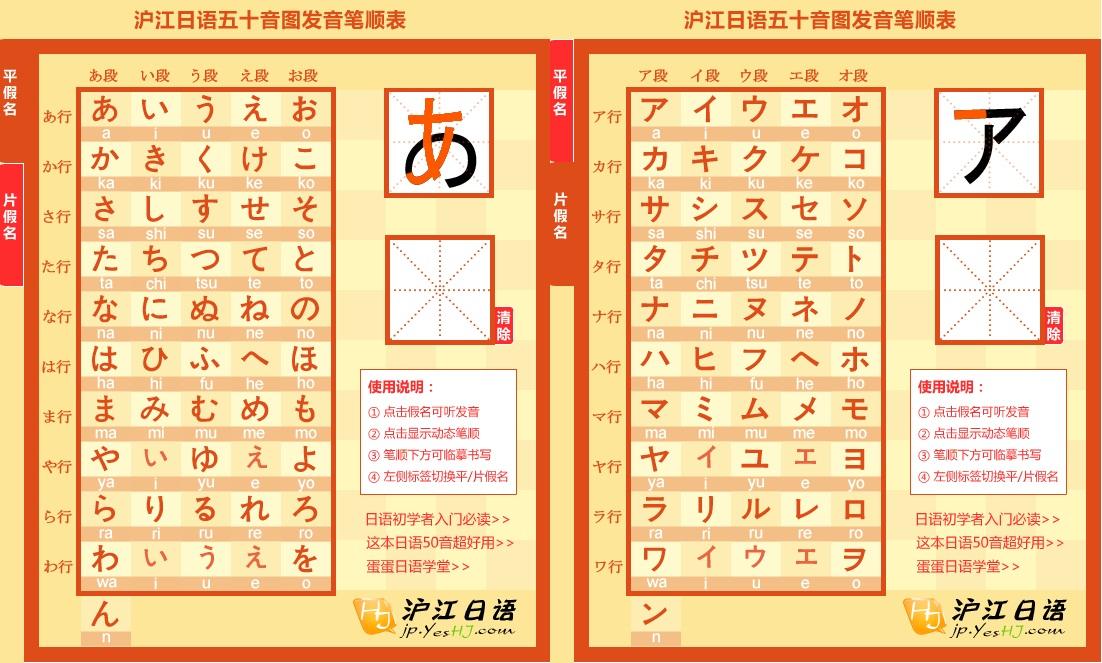 日本语50音图【已奖励】78简明标准日本语78 日语50 ...