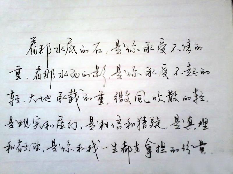 硬笔行书郝字怎么写_其他2条回答  2013-10-21 14:42 573173121 四级 就是普通的硬笔行书