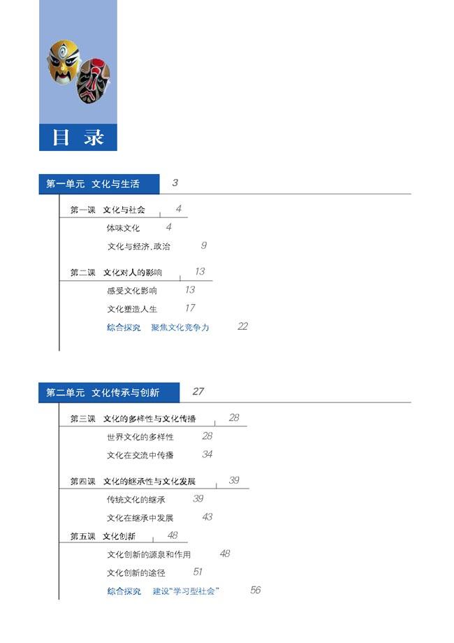 2011人教版政治七年级上 下册提纲 人教版七年级下册政治提纲图片