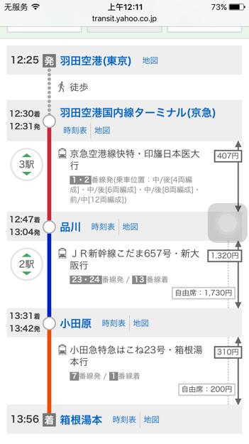 新宿到箱根