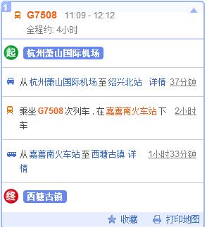 萧山机场到西塘