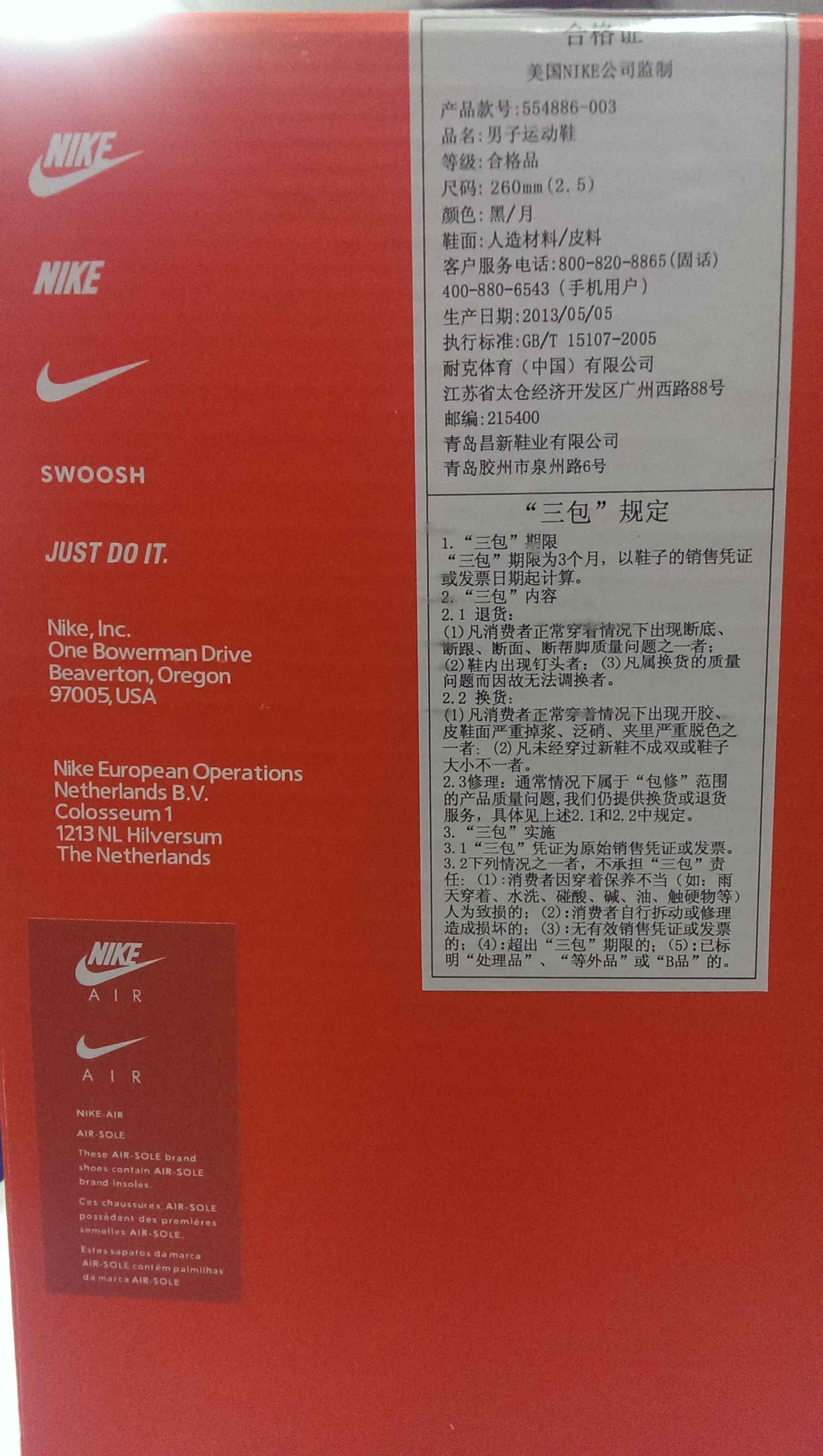 airmax2013气垫跑步鞋 高清图片