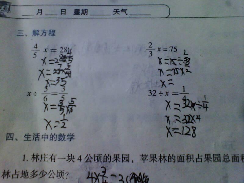 帮我出十道分数解方程和十道分数乘除法简便运算