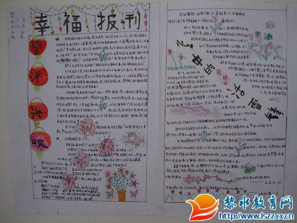 2009-07-29 想办一个感恩母校的板报,请找一下相关的图片或文字,小学