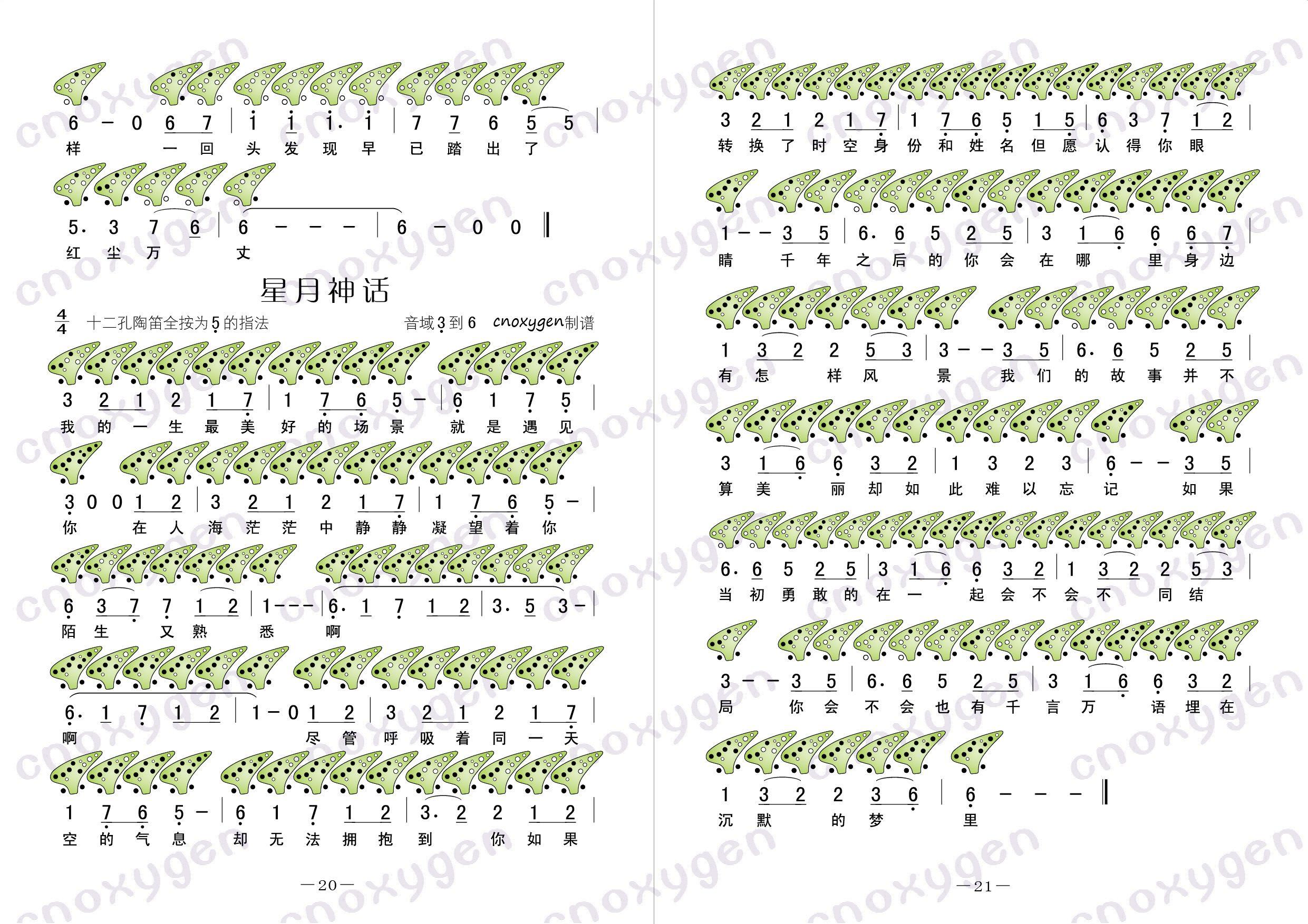 祈祷12孔陶笛曲谱分享 祈祷12孔陶笛曲谱图片下载