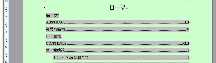 word目录生成问题图片