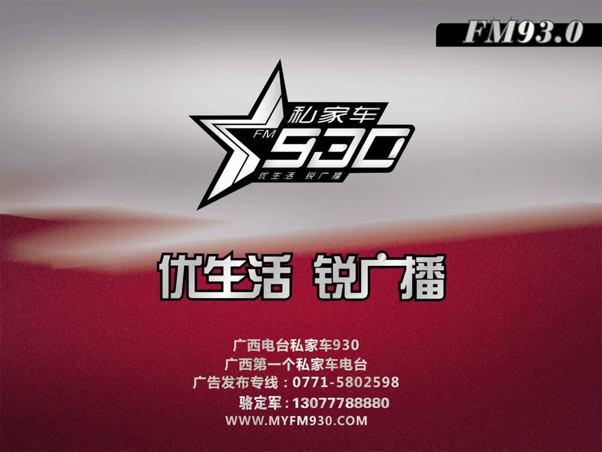 广西私家车930电台紫悦的qq多少?