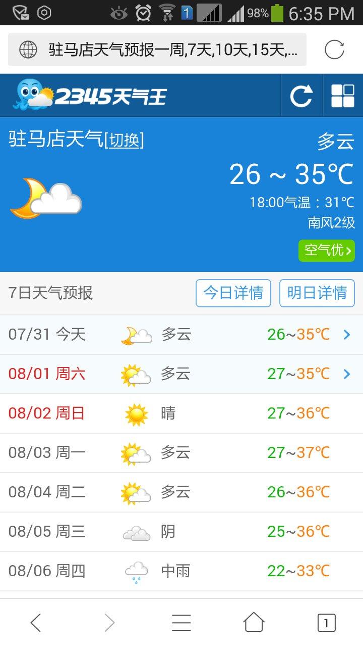 驻马店未来一周的天气预报15天查询+百度+