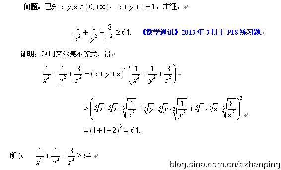 赫尔德不等式最简证明