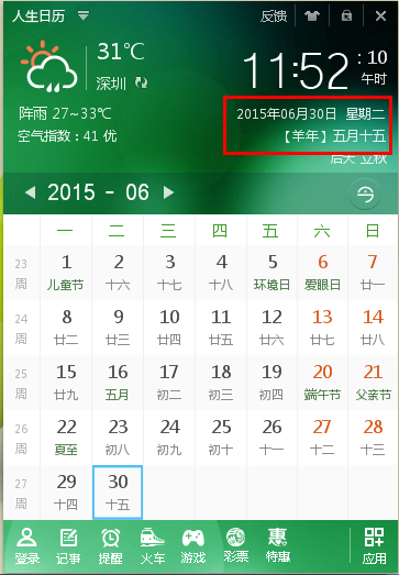 2015年的农历五月十五是阳历多少?图片