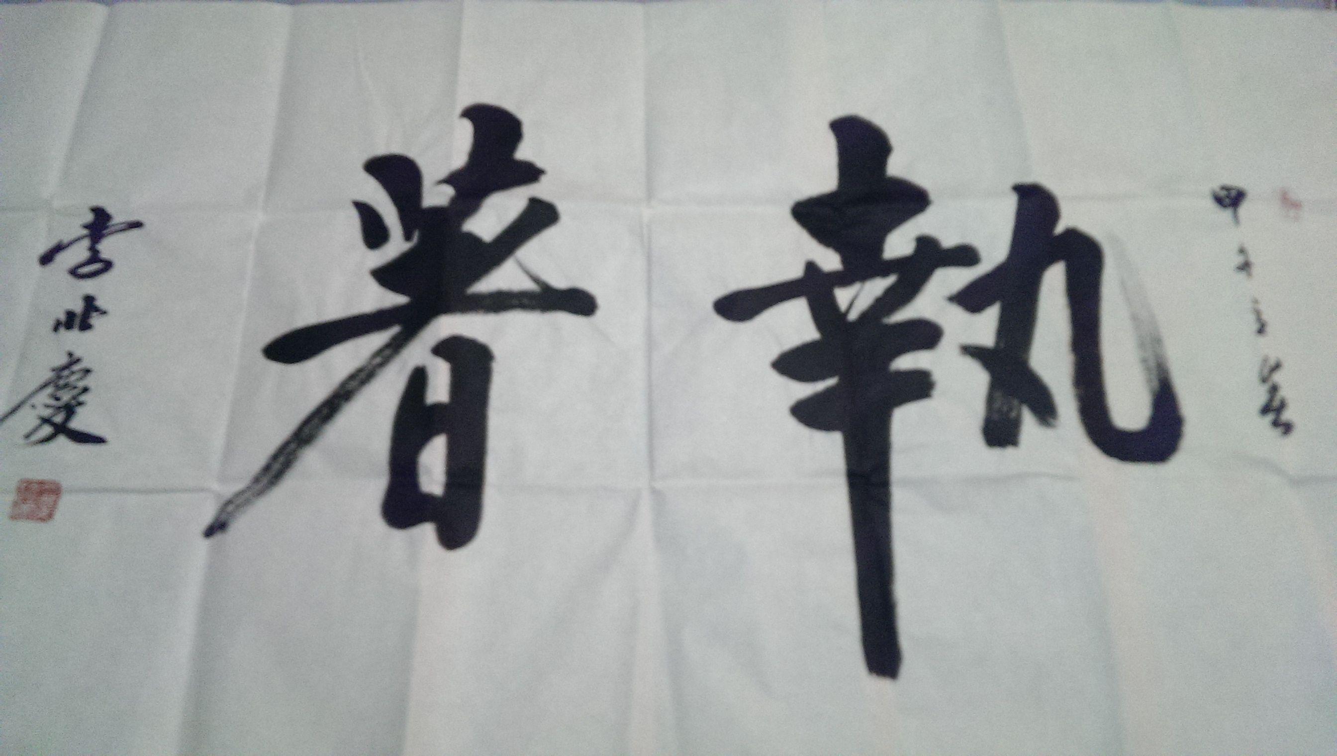 这个书法是我爷爷的,作者是李兆庆老师,中华国礼特约书画家,想询问一图片