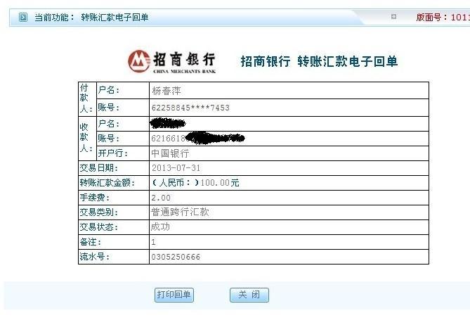请问招商银行向中国银行网上汇款需要多长时间能到