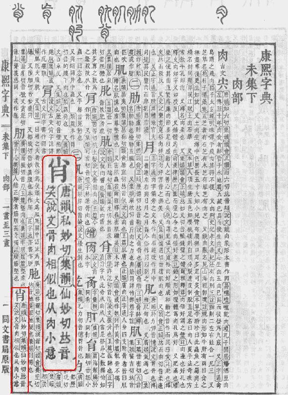 康熙字典10画的字 康熙字典里10画的字 康熙字典中10画的字
