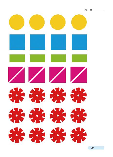 苏教版小学一年级数学下册99页有哪些图形图片