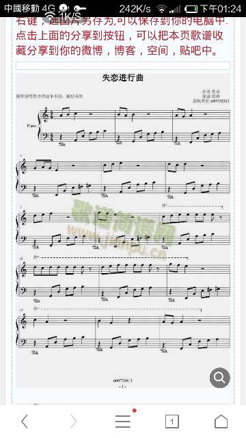 适合初学者简单的钢琴谱?图片