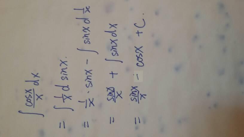 cosx/x函数积分到无穷
