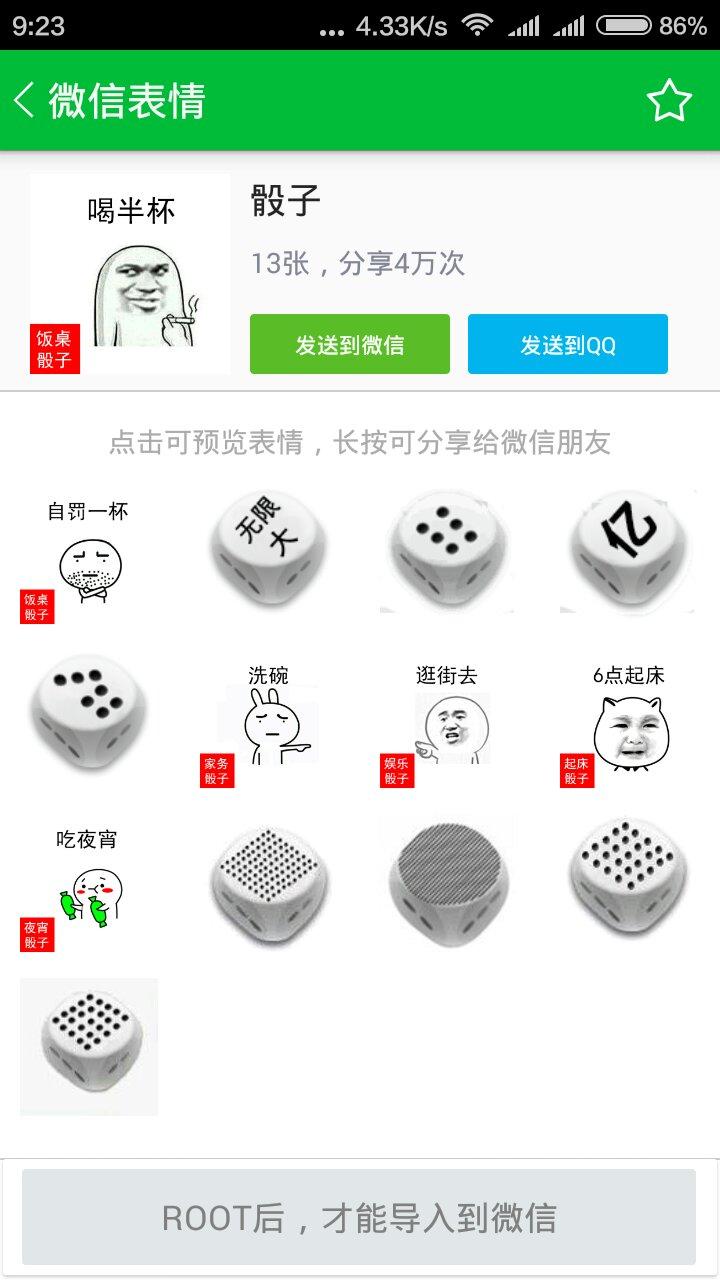 微信能摇动的骰子表情图片