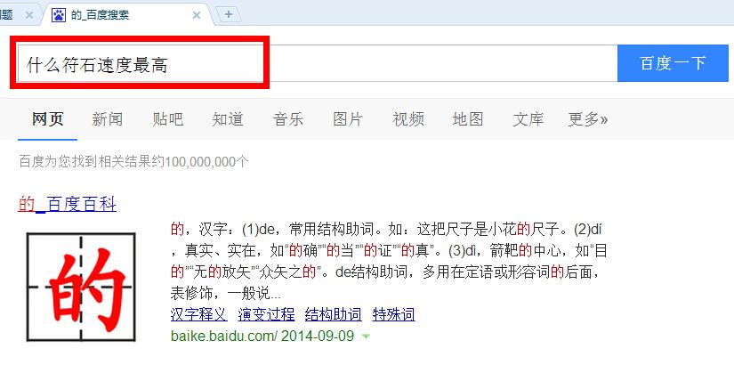 电脑网页百度搜索栏自动搜索其他内容图片