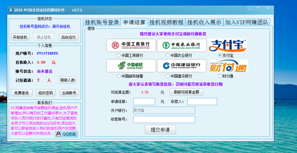 后二挂机方案_网上有没有可靠的挂机软件(可以赚钱的),有的话推荐一